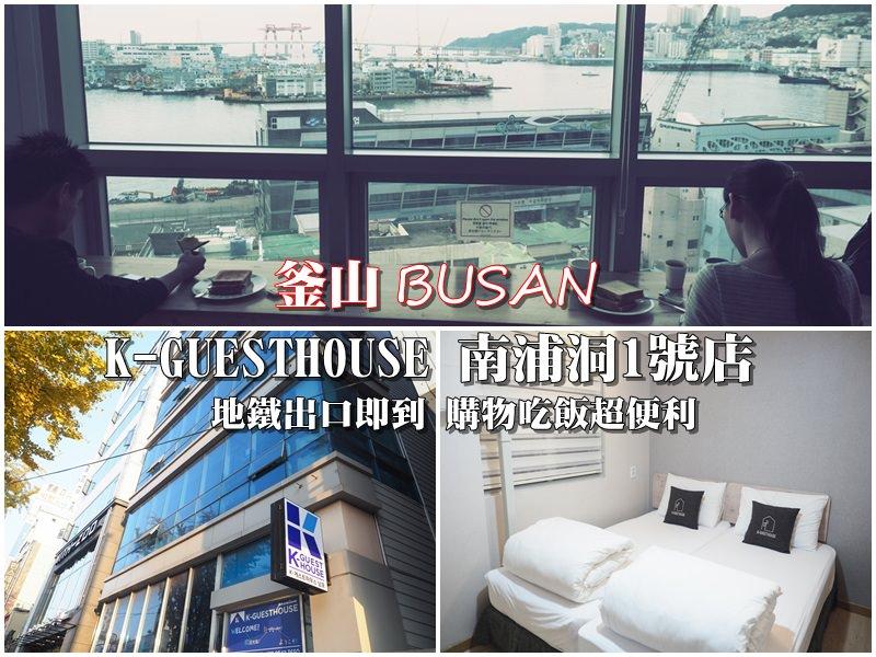 【釜山住宿】K-GUESTHOUSE Premium Nampo 1  港景VIEW一流 南浦洞出口即到