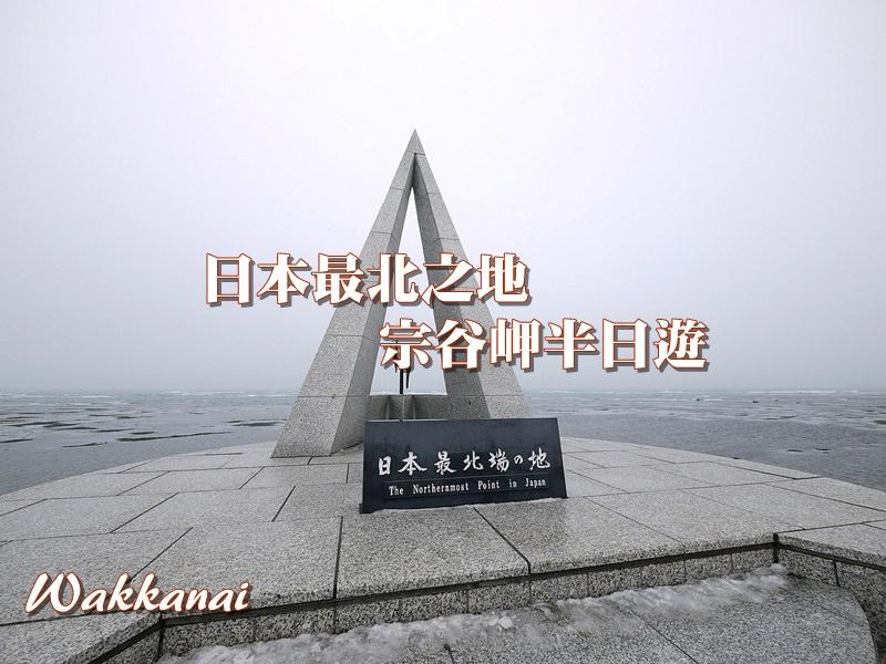 日本最北端 宗谷岬與稚內防波堤一日遊