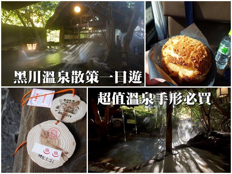 九州高人氣  黑川溫泉一日散策   (九州泡湯行6)
