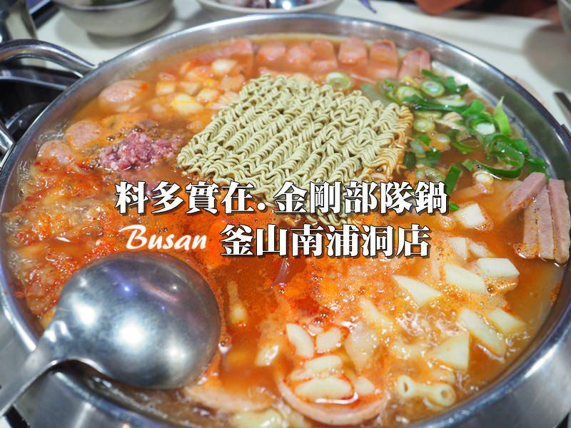 【釜山美食】 金剛部隊鍋料多實在又划算  釜山南浦洞分店