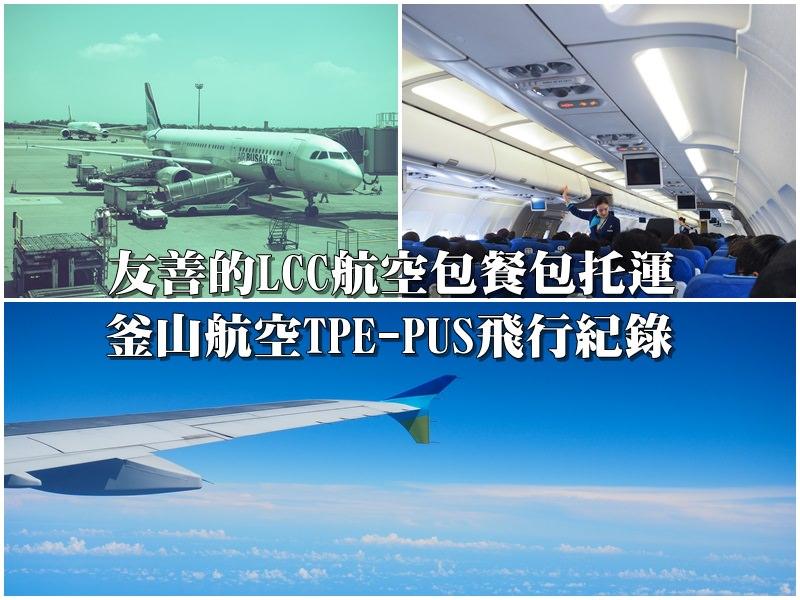 【釜山航空】BX794釜山航空 TPE-PUS飛行紀錄  座位舒適包餐包托運!
