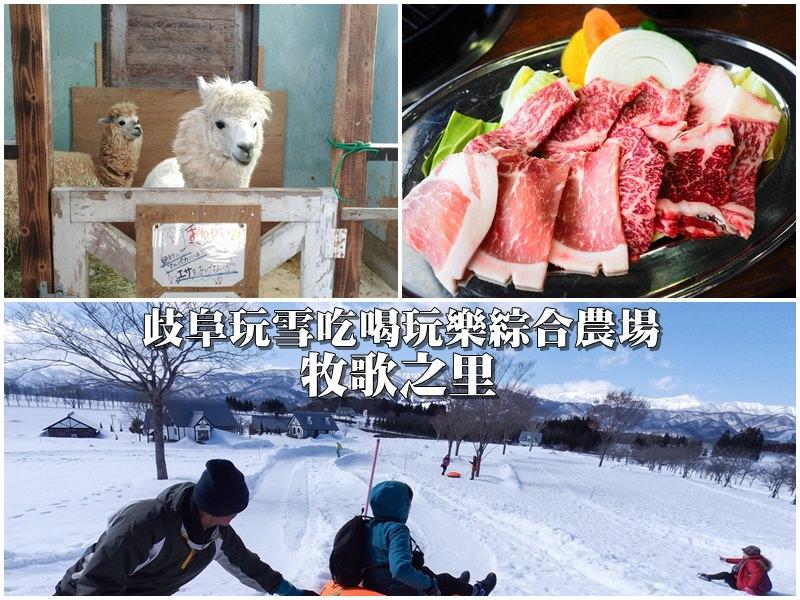 冬日玩雪看動物好去處 牧歌之里 附設飛驒牛燒肉餐廳 富山歧阜好遊行 (9)