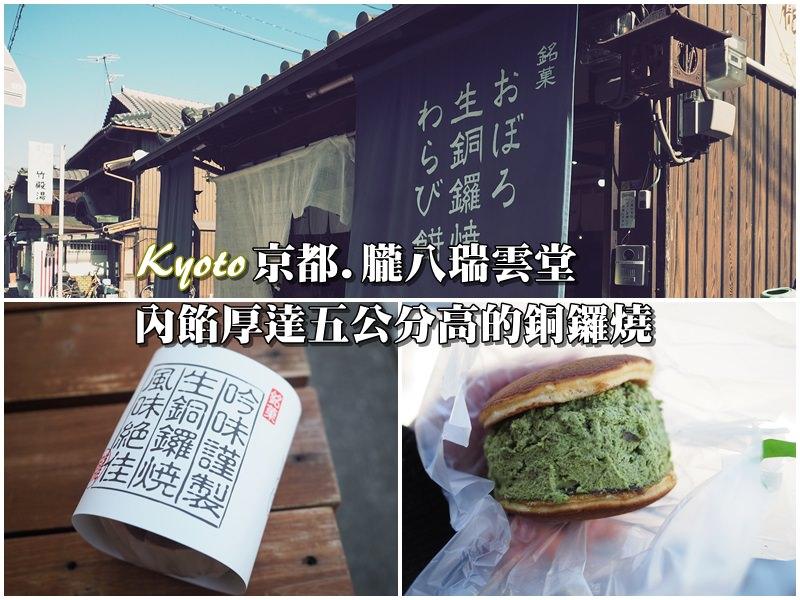 【京都甜點】京都.朧八瑞雲堂 內餡厚達五公分高的銅鑼燒