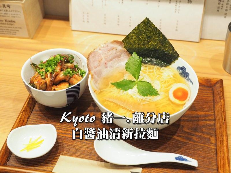 【京都美食拉麵】 京都 猪一離れ  白醬油淡雅拉麵印象深刻
