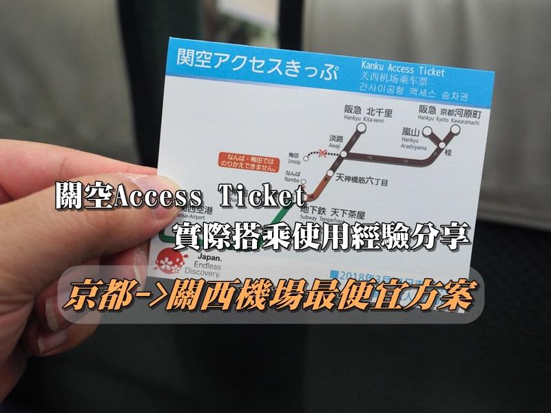 【京都到關西機場】關空Access Ticket(関空アクセス きっぷ)搭乘經驗分享