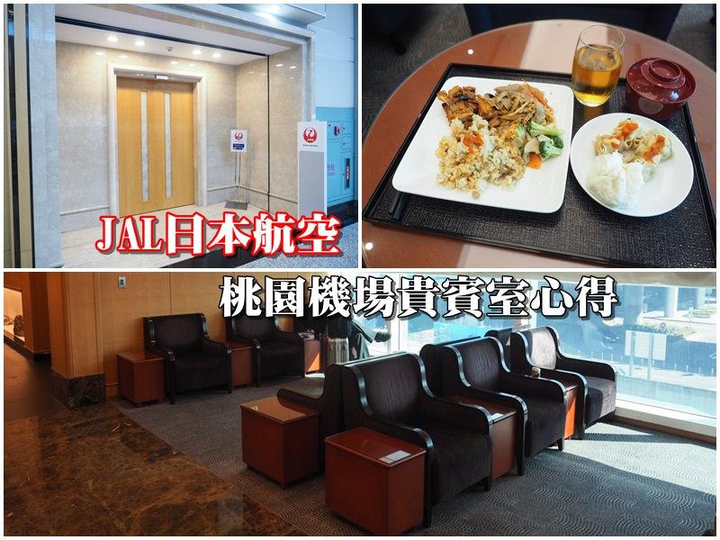 【桃園機場貴賓室】日本航空桃園機場第二航廈貴賓室心得
