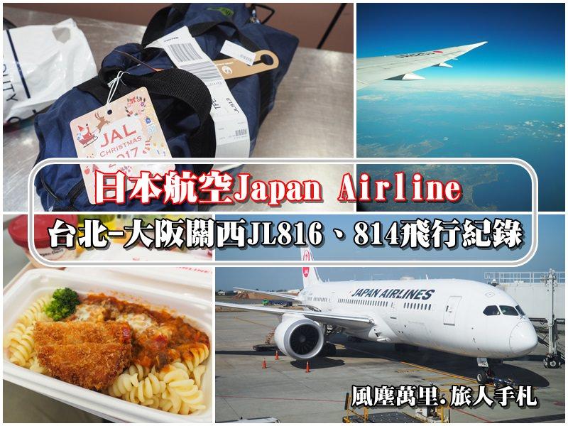 【日本航空】JAL JL816 JL813 台北-大阪關西機場飛行紀錄  夢幻客機787-8