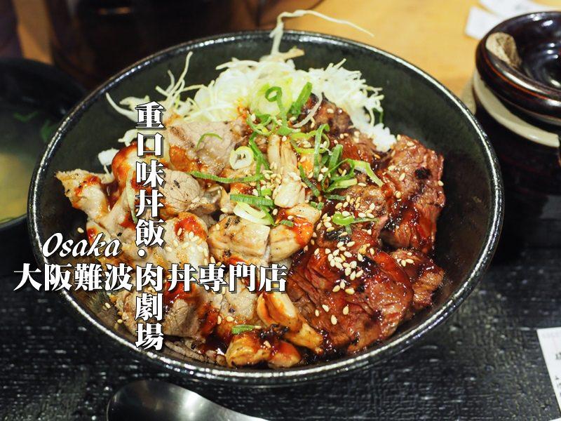 【大阪難波美食】難波肉劇場 重口味肉丼專門店交通方便