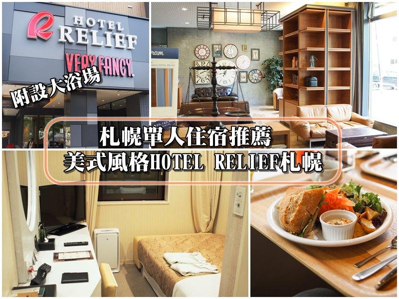 【札幌住宿】美式風格HOTEL RELIEF札幌 附設大浴場及美式早餐 近中島公園