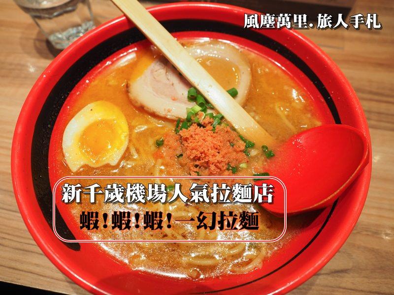 【新千歲機場美食】蝦!蝦!蝦! 濃縮於一身的蝦拉麵 一幻拉麵  拉麵道場人氣店