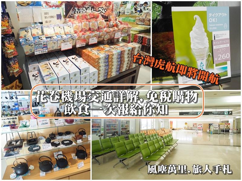 【花卷機場】花卷機場交通 免稅購物 飲食一次介紹給你知