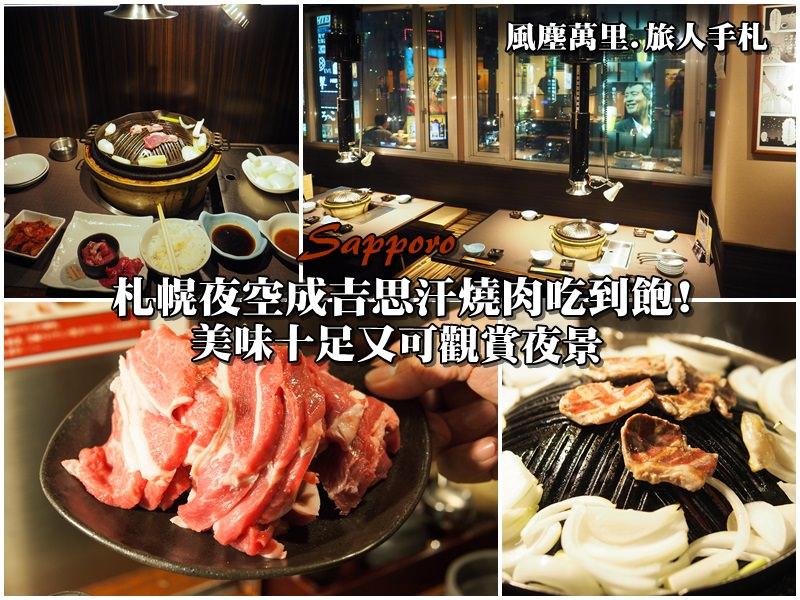 【札幌美食】夜空成吉思汗燒肉吃到飽超美味 可觀賞札幌城市夜景 近地鐵薄野站