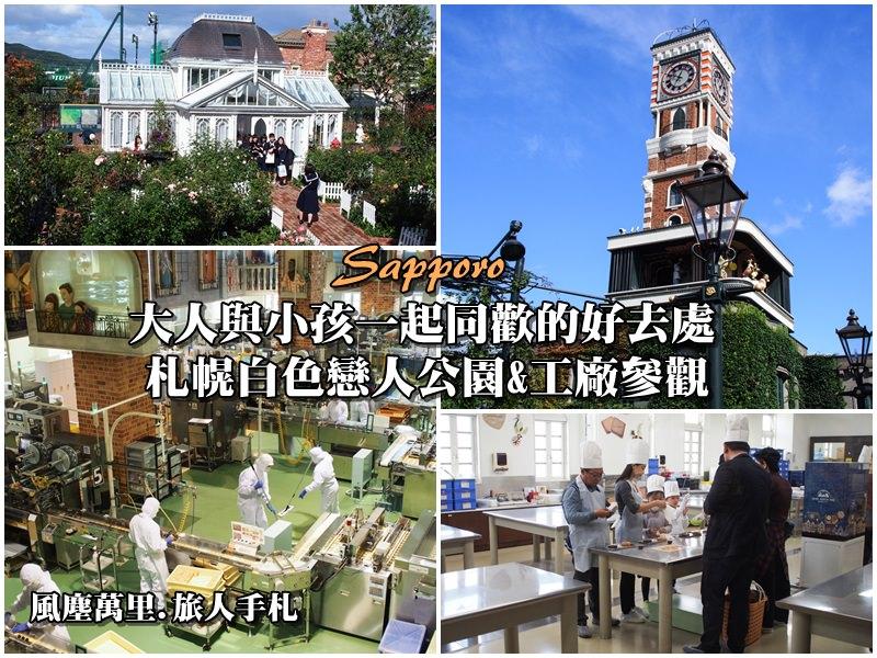 【札幌景點】適合闔家光臨的白色戀人公園&工廠參觀 可現場製作甜點體驗