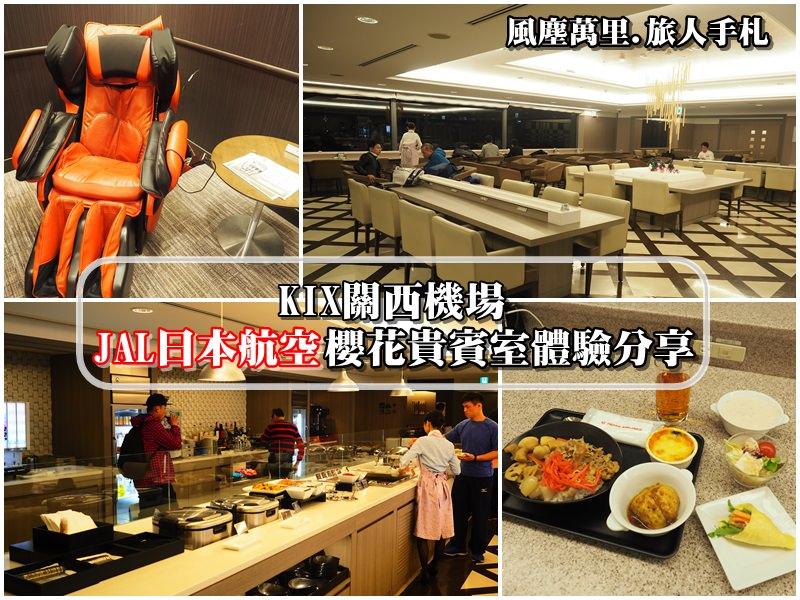 【關西機場貴賓室】關西機場JAL日本航空櫻花貴賓室體驗分享