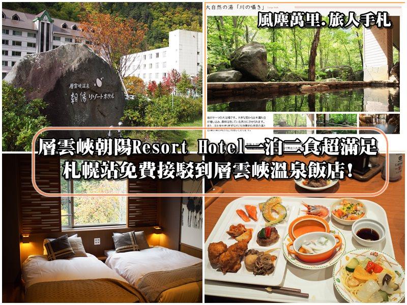【層雲峽住宿】札幌站免費接送!層雲峽朝陽Resort Hotel 一泊二食泡滿五大浴場