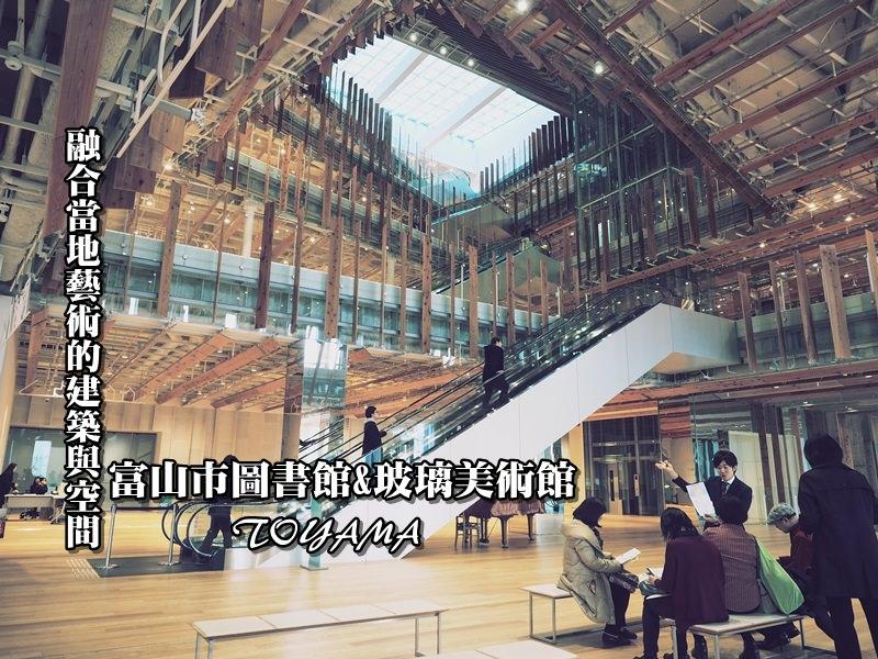 富山市圖書館&玻璃美術館(TOYAMA キラリ) 融合當地藝術的建築與空間   富山岐阜好遊行 (3)