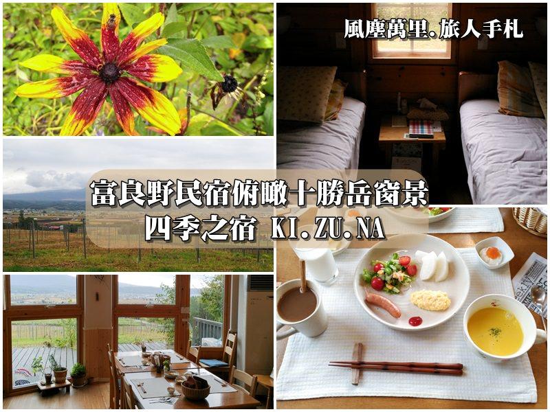 【北海道富良野住宿】四季の宿 KI・ZU・NA 俯瞰十勝連岳美景和手作早晚餐