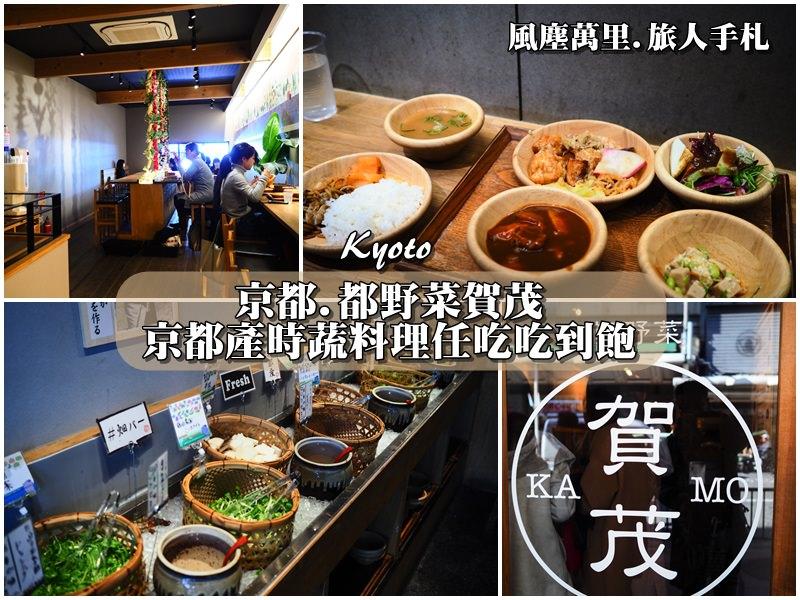 【京都吃到飽】都野菜賀茂 各種京都產時蔬料理任你吃 味美價廉