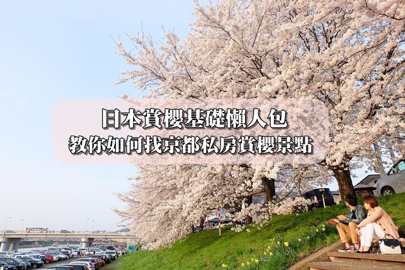 日本賞櫻懶人包看這裡 ~! 行程安排尋找私密賞櫻景點這樣找