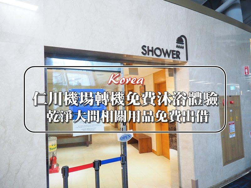 【仁川機場】仁川機場轉機免費沐浴洗澡體驗!乾淨又大間