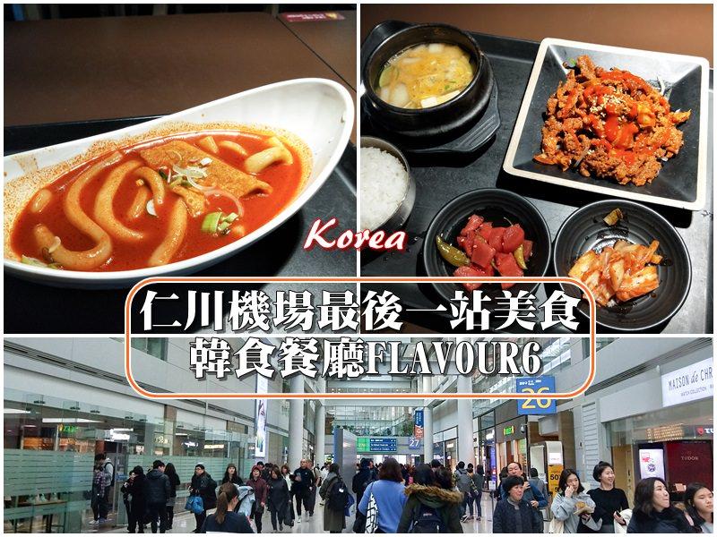 【仁川機場美食】仁川機場最後一站韓食 FLAVOUR6 韓食套餐與經典辣炒年糕