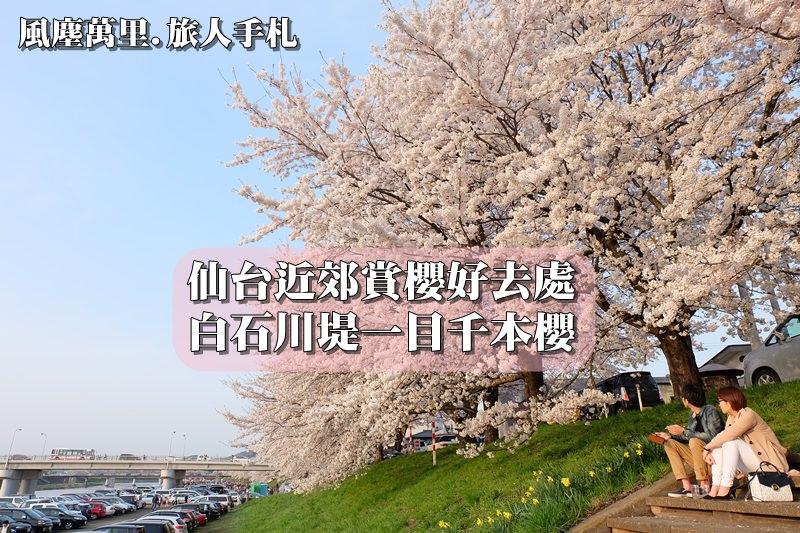 【東北賞櫻】仙台近郊賞櫻好去處 白石川堤一目千本櫻