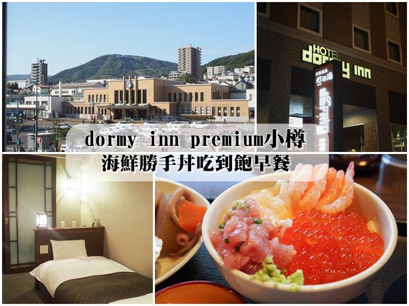 【小樽住宿推薦】dormy inn premium小樽 海鮮勝手丼任你吃 寬敞溫泉大浴場