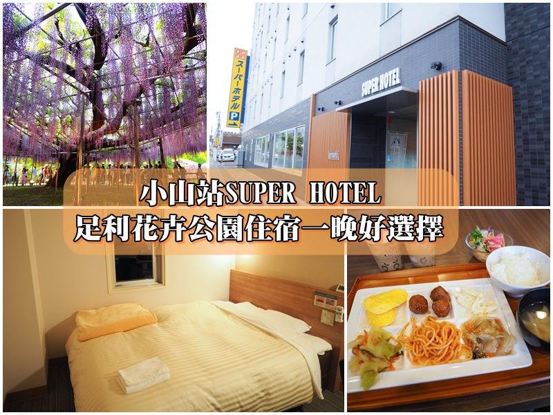【足利花卉公園住宿】小山站SUPER HOTEL 天然溫泉出流之湯 提供免費早餐
