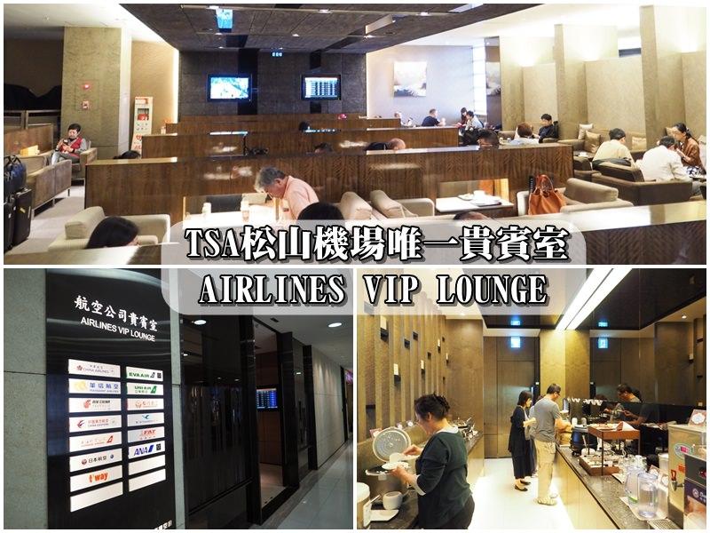 【松山機場貴賓室】唯一的松山機場國際線貴賓室 AIRLINES VIP LOUNGE