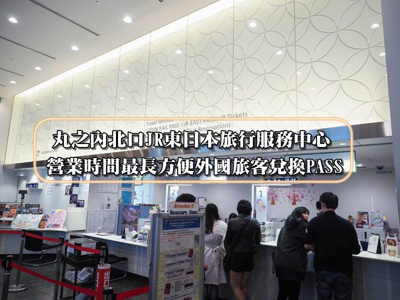 【兌換JR PASS】丸之內北口JR東日本旅行服務中心  服務時間最長方便外國旅客