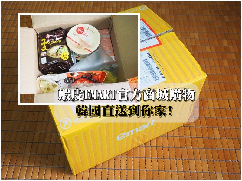 【蝦皮購物】韓國EMART官方商城購物經驗 韓國直送到你家