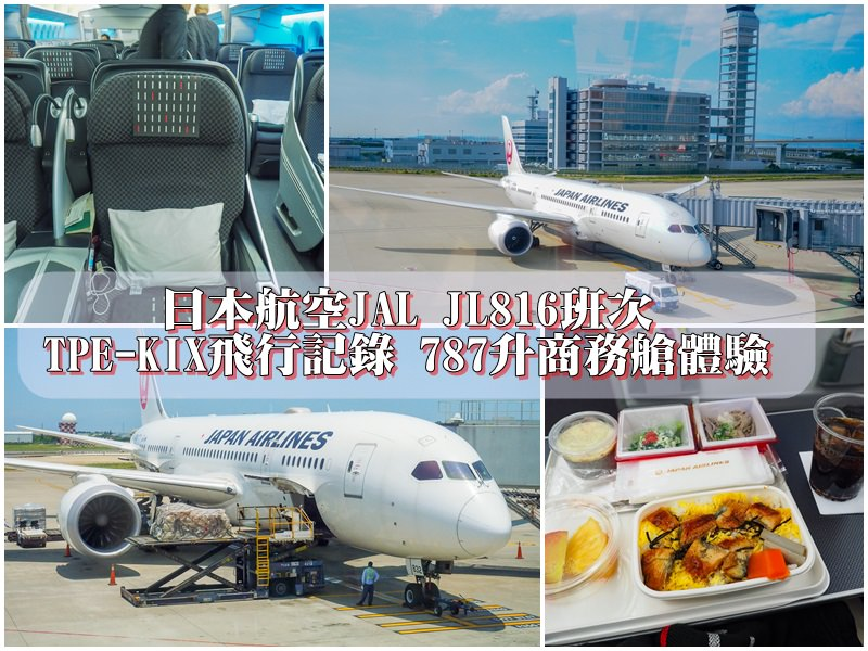 【日本航空】日航JL816班次 TPE-KIX飛行記錄 半套升等商務艙體驗