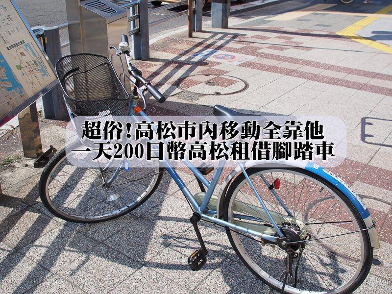 租借高松腳踏車! 24H內租借只要200YEN   2016夏日本瀨戶內藝術季 (4)
