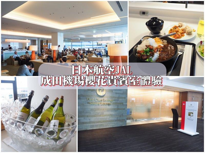 【成田機場貴賓室】日航成田機場二航廈櫻花貴賓室體驗