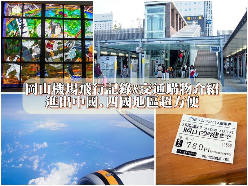 台灣虎航 TPE台北-OKJ岡山飛行記錄+日本岡山機場交通購物飲食介紹