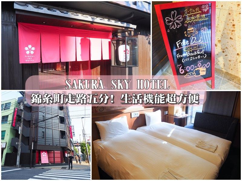 【錦糸町住宿】SAKURA SKY HOTEL 五分鐘即到錦糸町車站 生活機能超便利