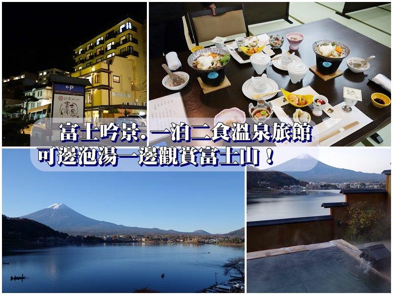 【河口湖住宿】富士吟景 一泊二食,窗戶即可看到富士山 富士山露天溫泉美景