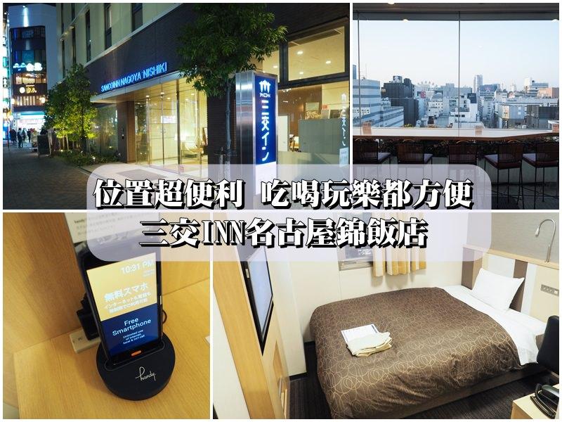 【名古屋住宿】位置方便價位超值 三交INN名古屋錦住宿推薦!