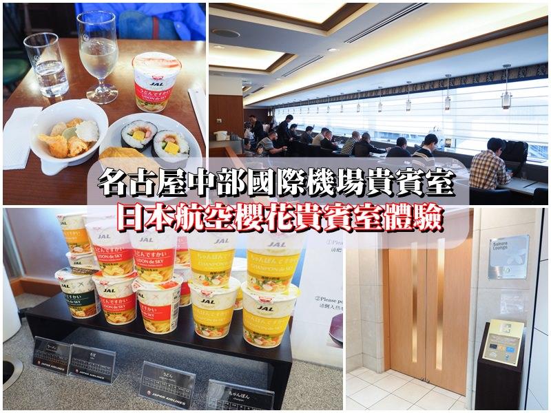 【中部國際機場貴賓室】日本航空櫻花貴賓室心得 特有名古屋蝦餅和JAL特製杯麵