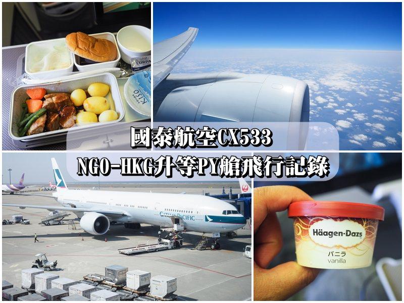 【國泰航空】CX533 NGO-HKG飛行記錄 小小升等到PY特選經濟艙