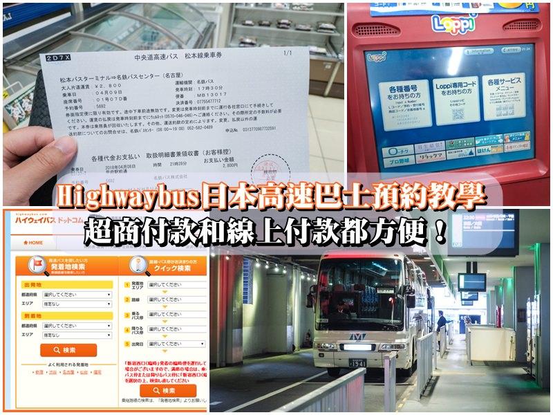 【日本交通】日本高速巴士預約圖解教學 線上付款或超商付款都方便!
