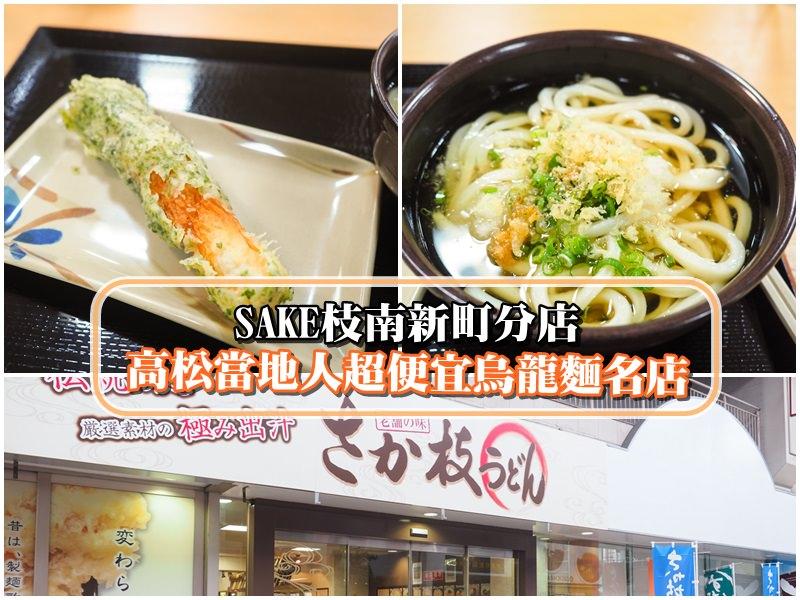 【高松美食】傳統老店さか枝南新町分店 多種口味交通便利商店街內!