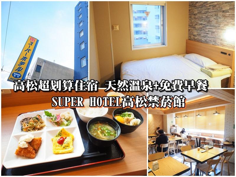 【高松住宿】SUPER HOTEL 高松禁菸館 平價又划算!附設大浴場和免費早餐