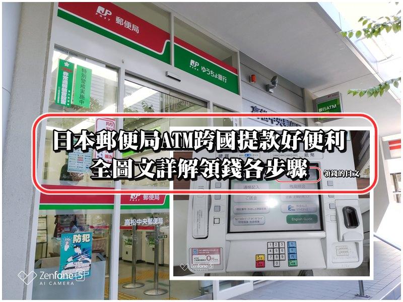 【日本跨國提款】日本郵局跨國領錢好便利 全圖文詳解提款步驟