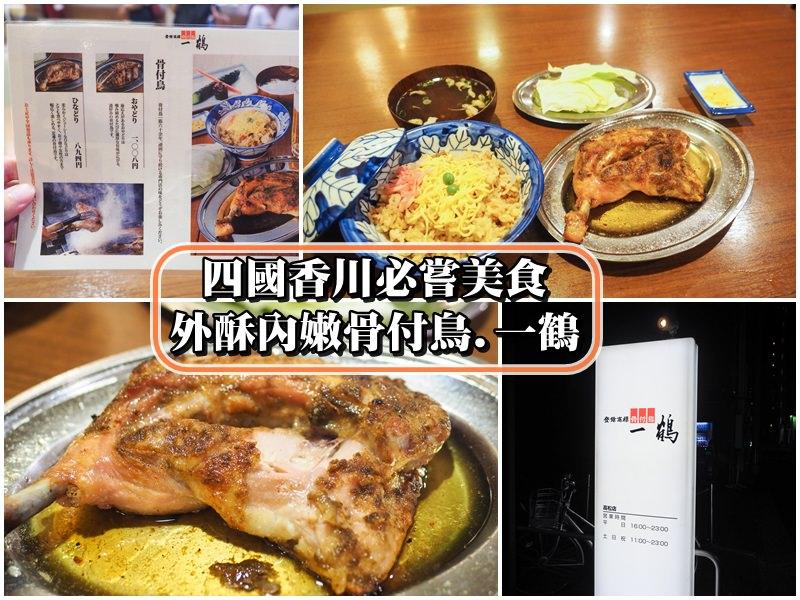 【高松美食】香川必嘗美食外酥內嫩骨付鳥 一鶴高松分店