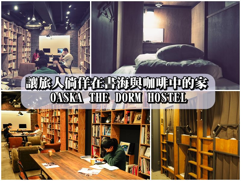 【大阪心齋橋住宿】OASKA THE DORM HOSTEL 讓旅人倘佯在書海與咖啡中的家