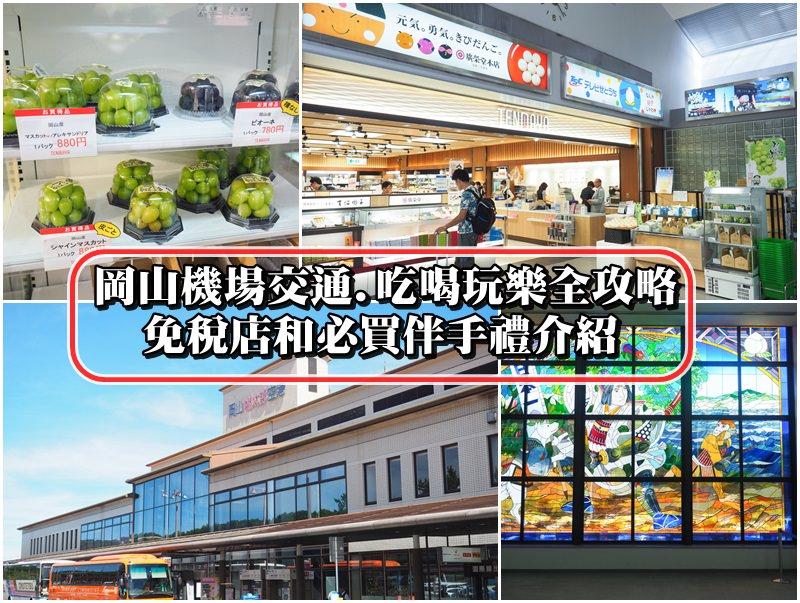 【岡山機場】岡山桃太郎機場交通與吃喝玩樂購買伴手禮攻略!