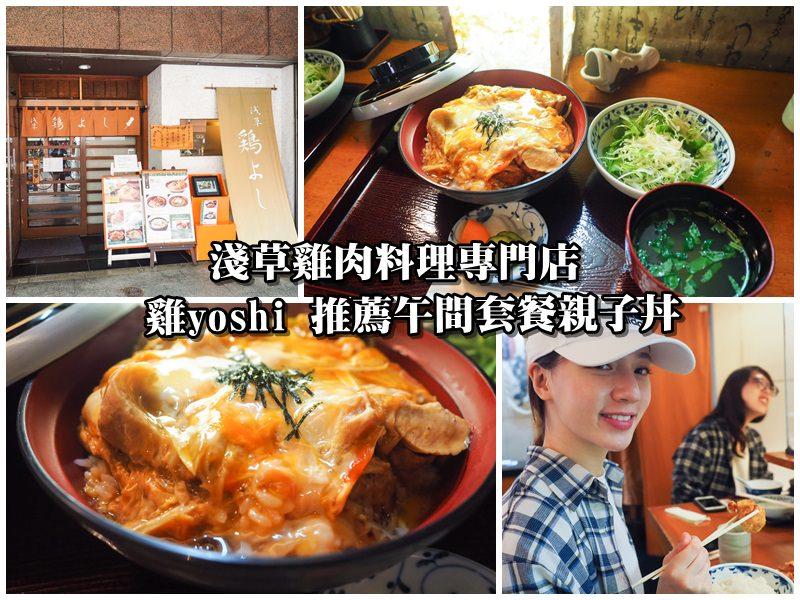 【淺草美食】淺草雞肉料理專門店 淺草鶏よし 午間套餐親子丼推薦!