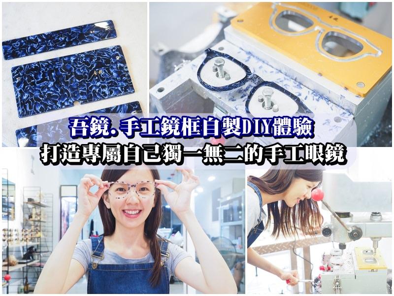 台南久必大眼鏡-吾鏡 手作眼鏡坊.打造獨一無二專屬自己的手工鏡框體驗DIY