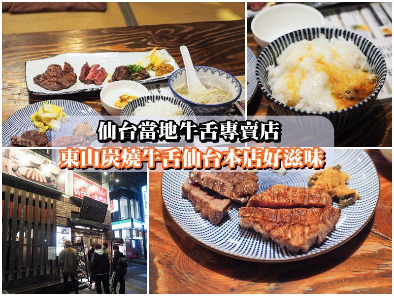 【仙台美食】仙台道地牛舌專賣店  東山炭燒牛舌 多種套餐可供選擇